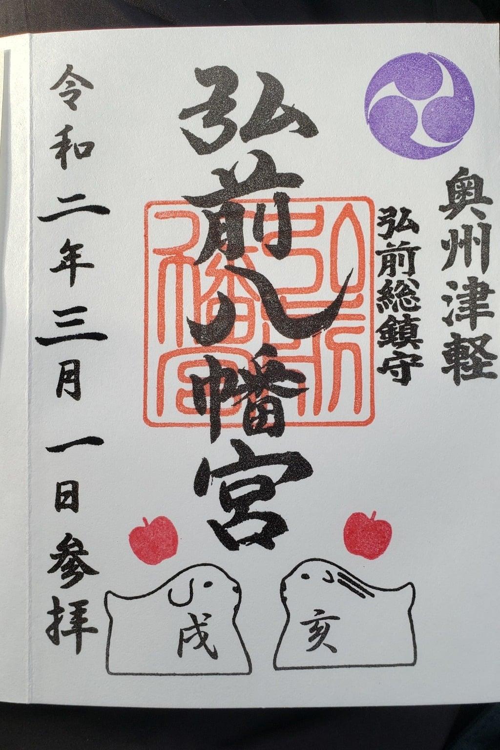 弘前八幡宮の御朱印