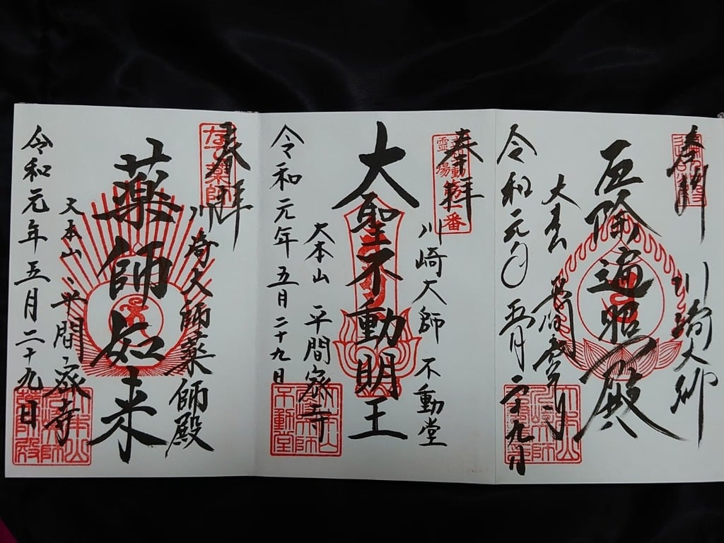 川崎大師(平間寺)の御朱印