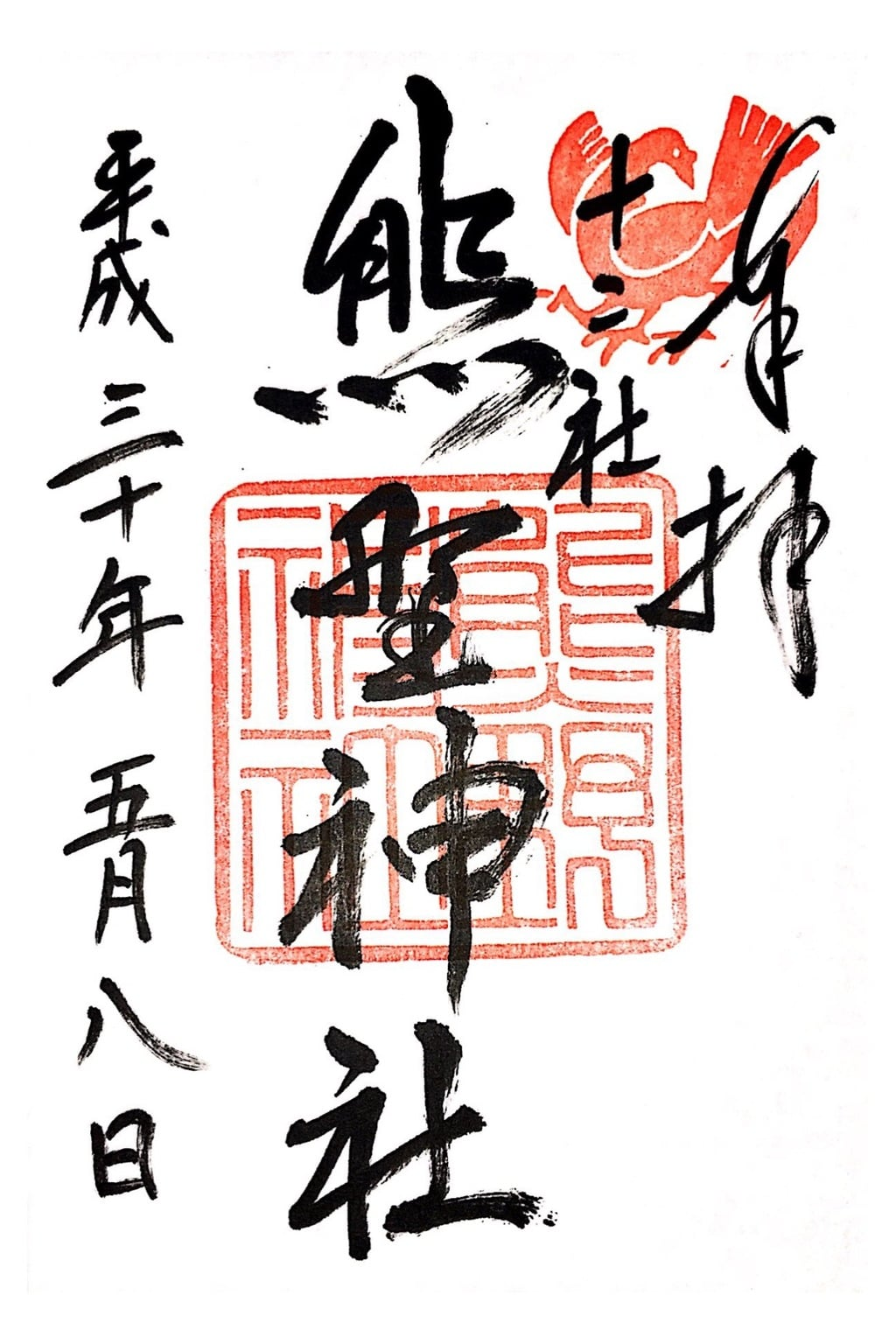 熊野神社の御朱印