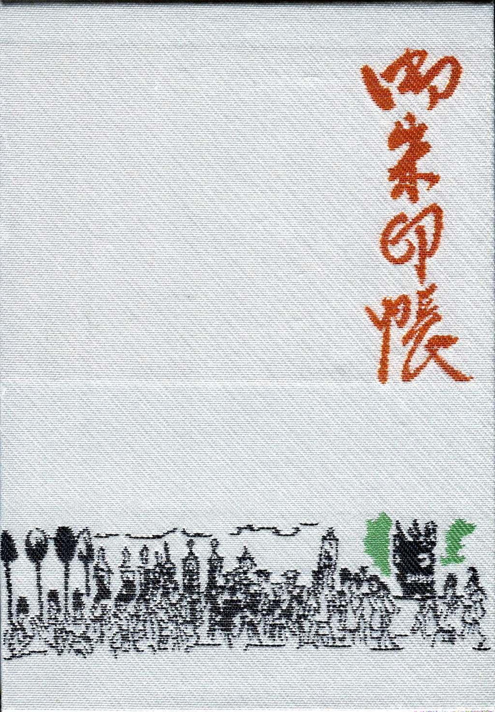 小倉祇園八坂神社の御朱印帳