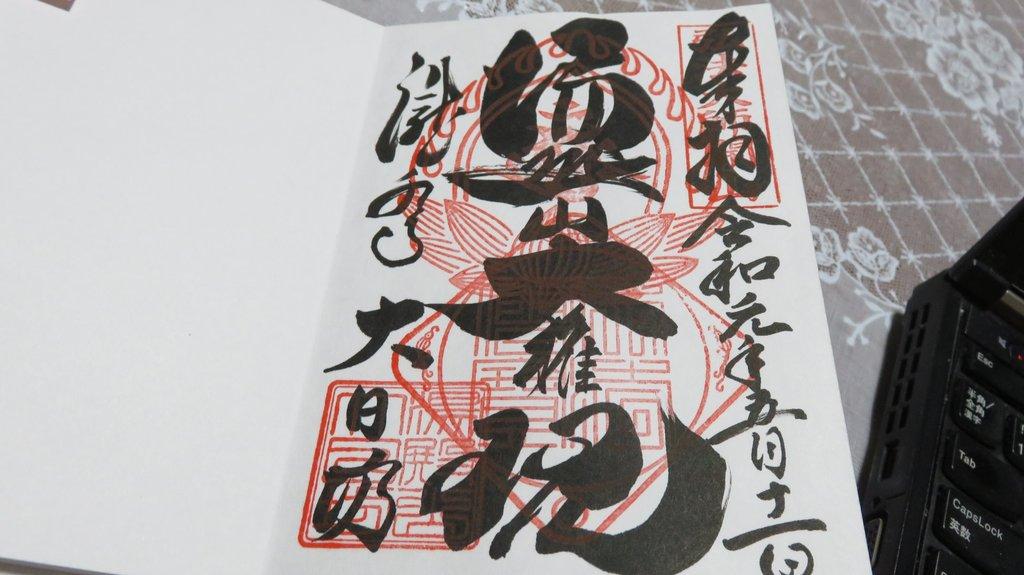 瀧水寺大日坊の御朱印