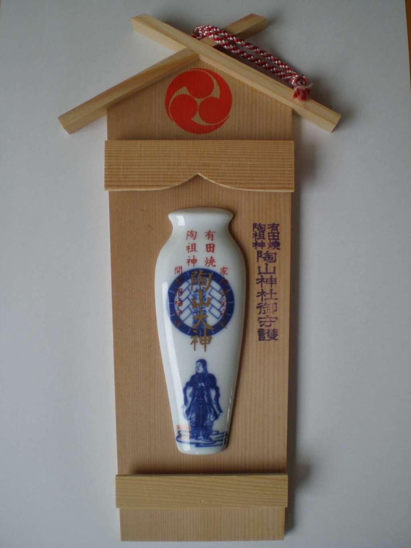 陶山神社の授与品その他