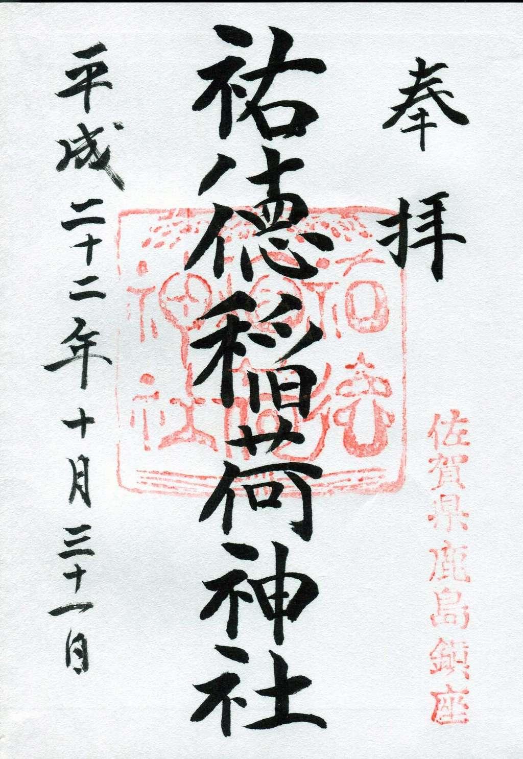 祐徳稲荷神社の御朱印