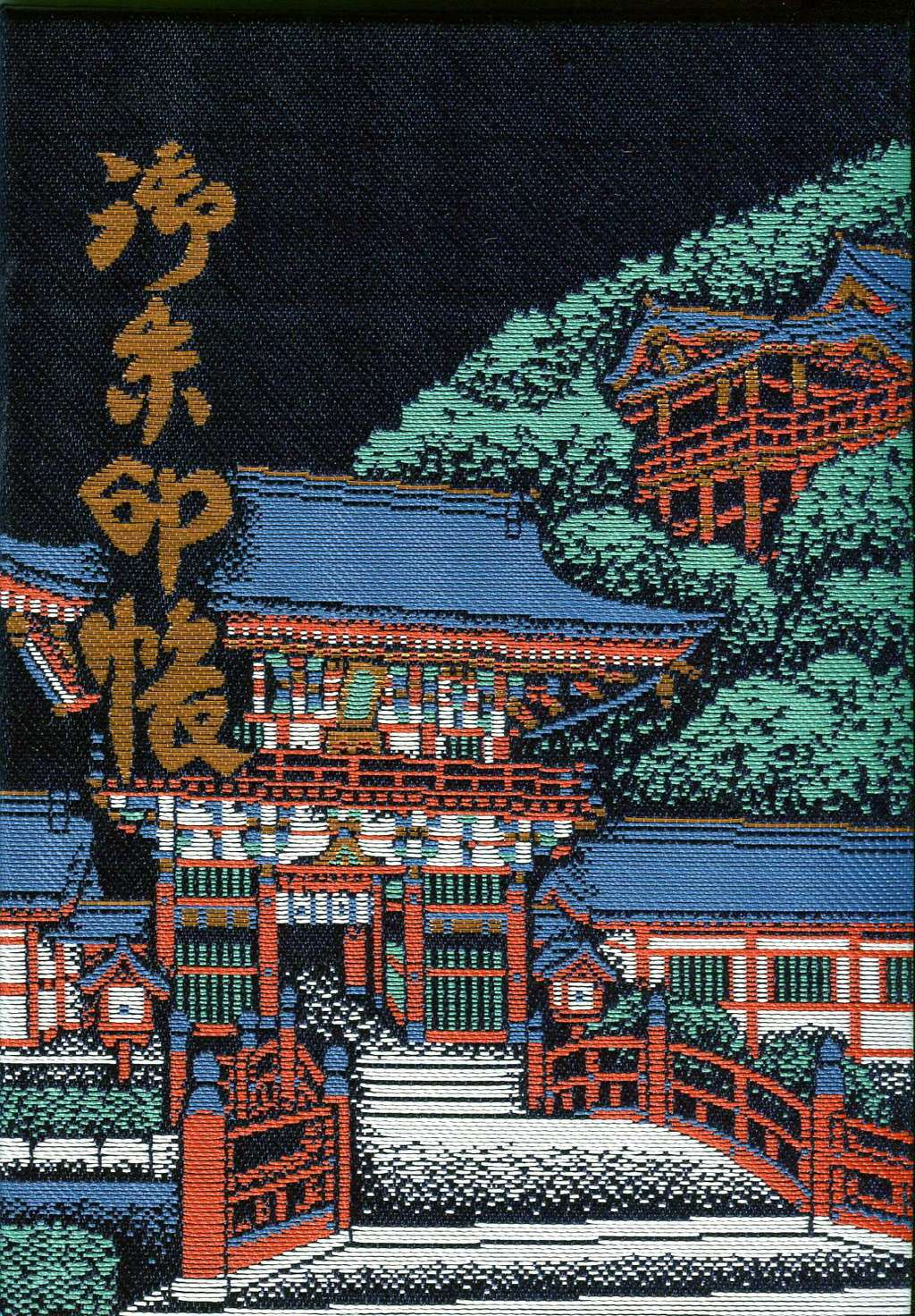 祐徳稲荷神社の御朱印帳