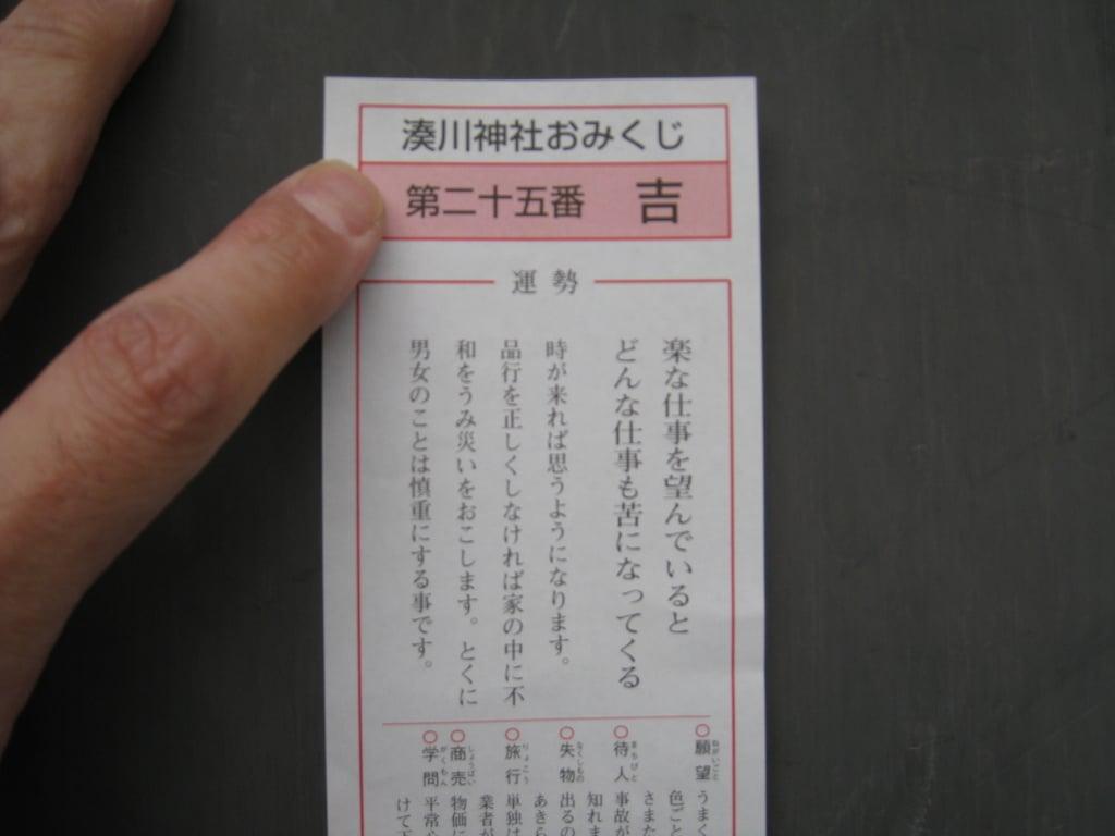 湊川神社のおみくじ