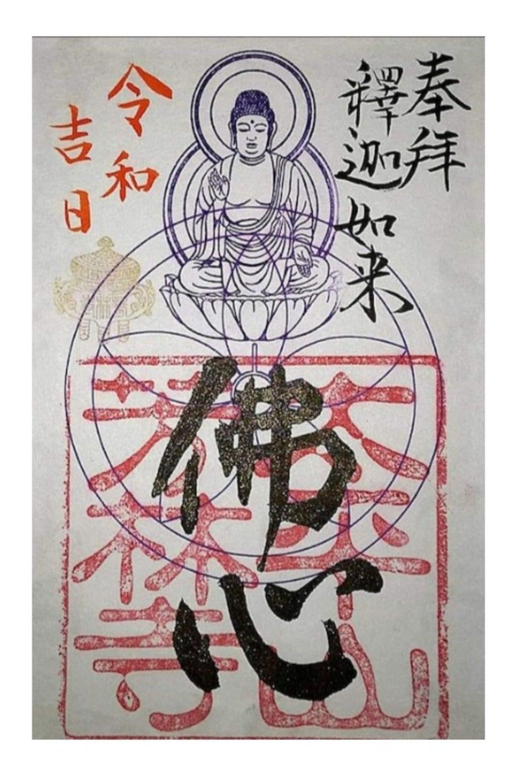 芳林寺の御朱印