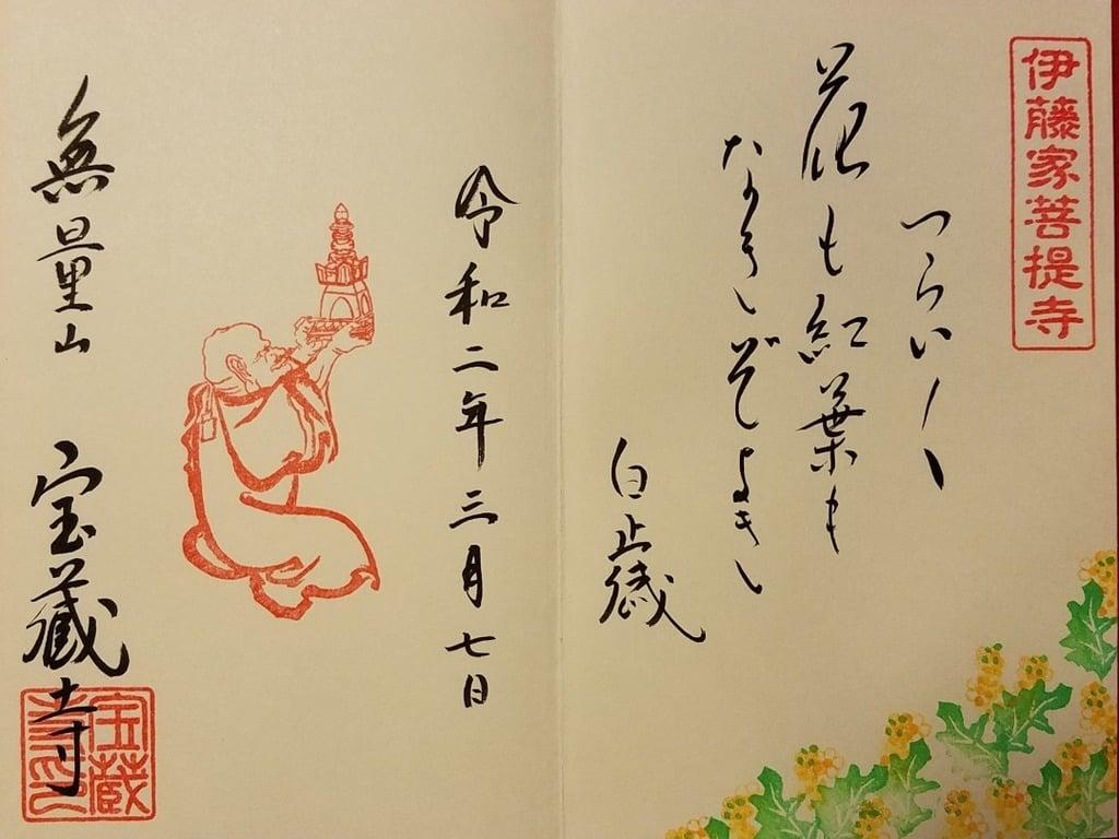 宝蔵寺の御朱印