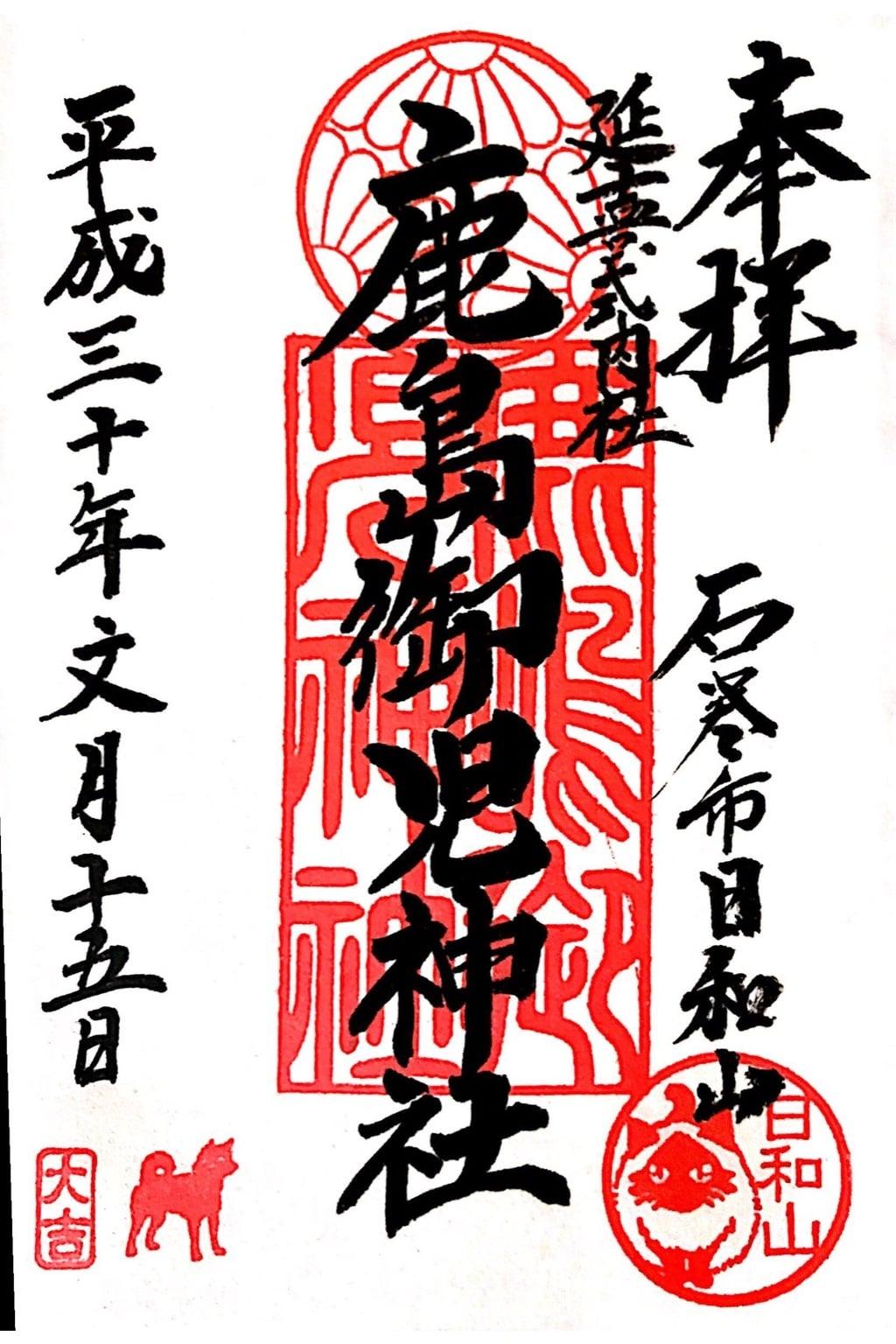 鹿島御児神社の御朱印