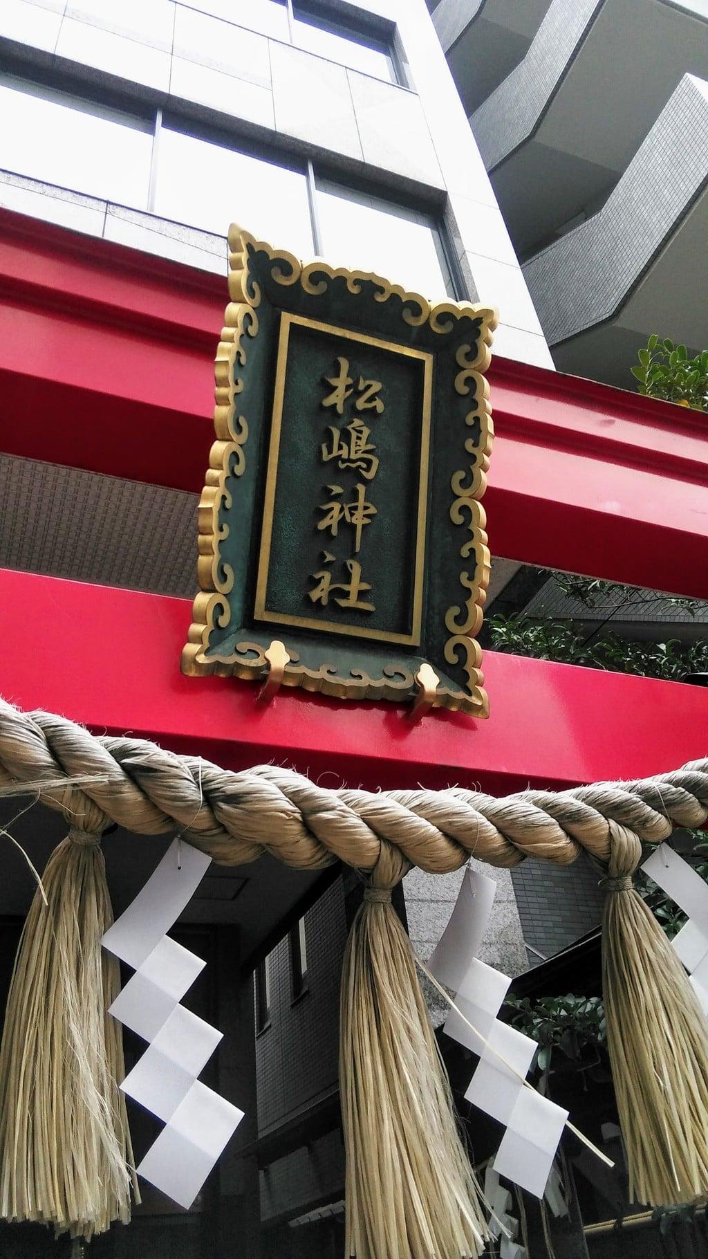 松島神社の鳥居