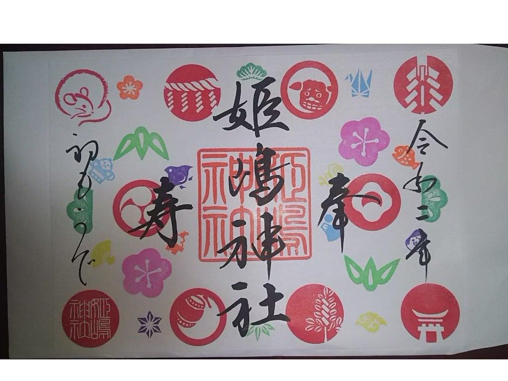 姫嶋神社の御朱印帳