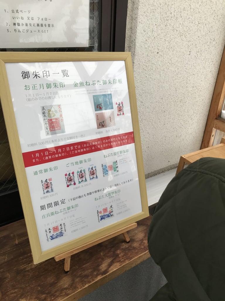 廣田神社~病厄除守護神~(青森県)