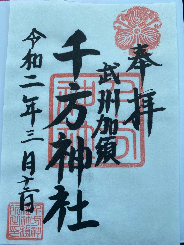 千方神社の御朱印