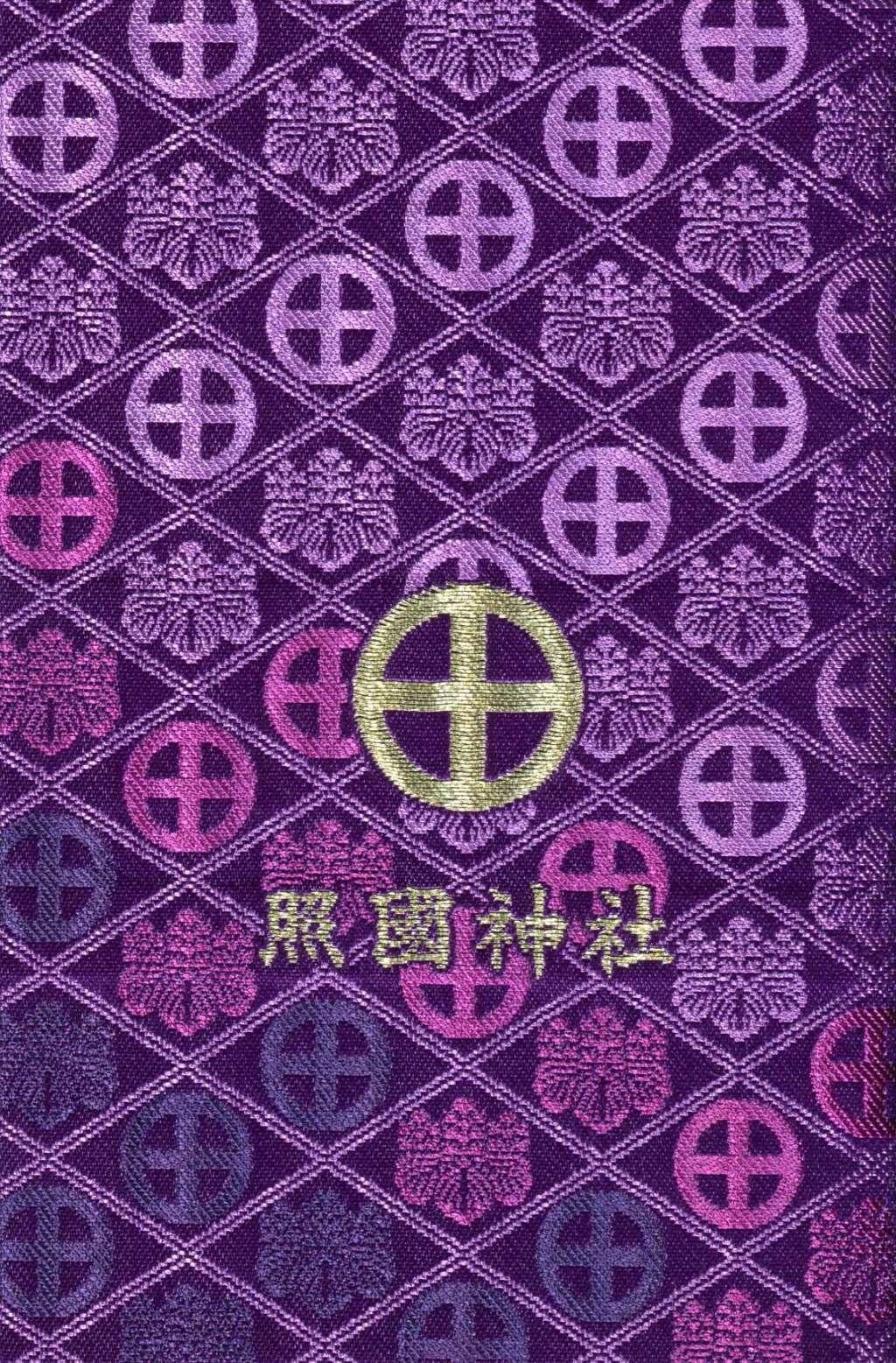 照國神社の御朱印帳