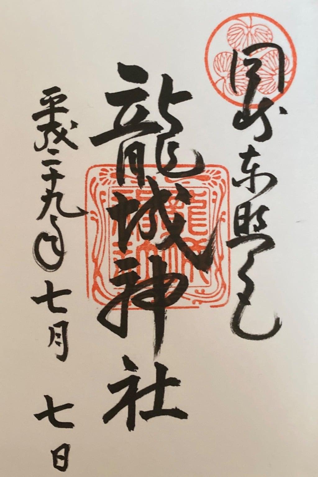 龍城神社の御朱印