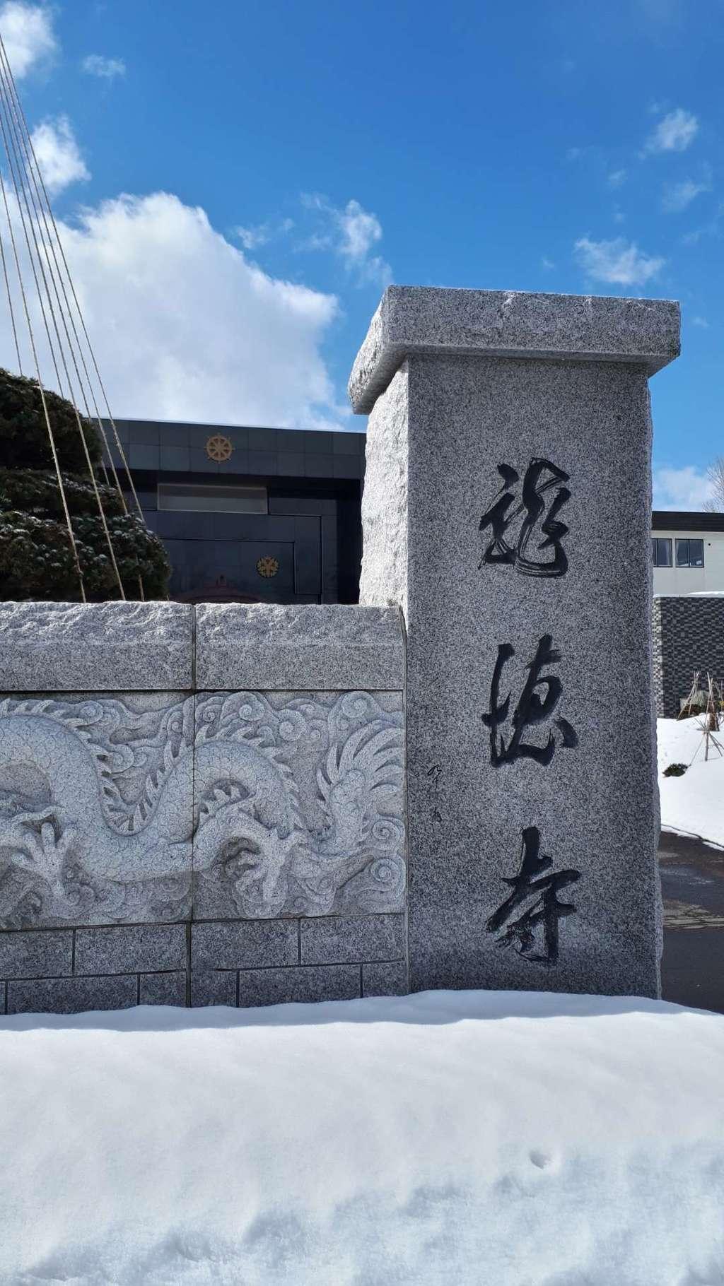龍徳寺(北海道)