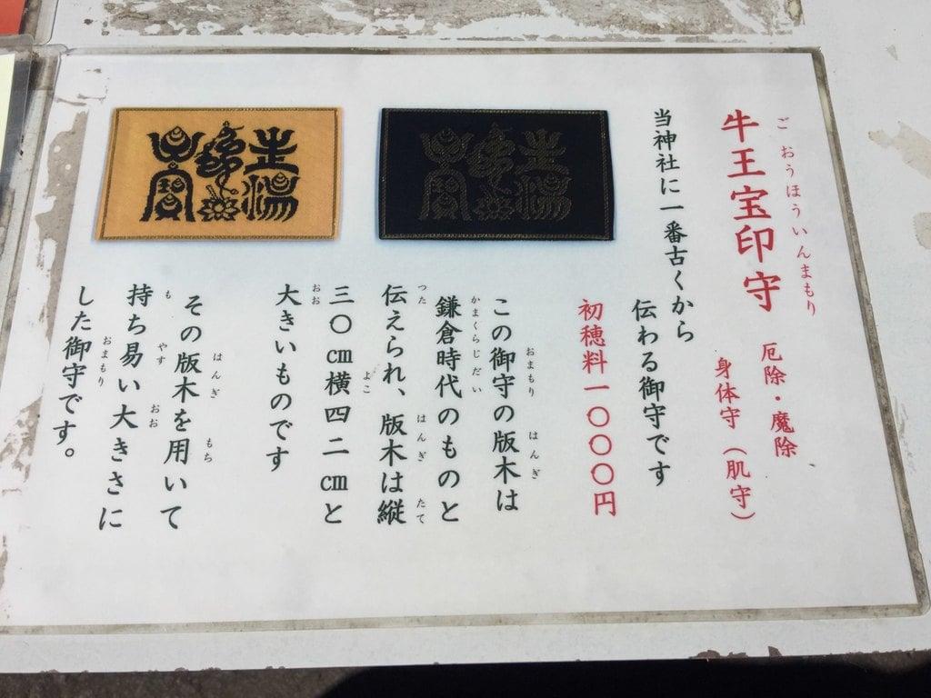 伊豆山神社の授与品その他