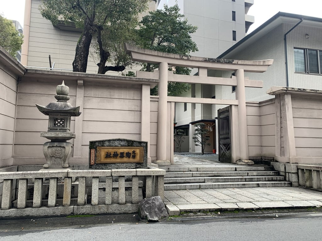火防陶器神社(坐摩神社末社)の鳥居