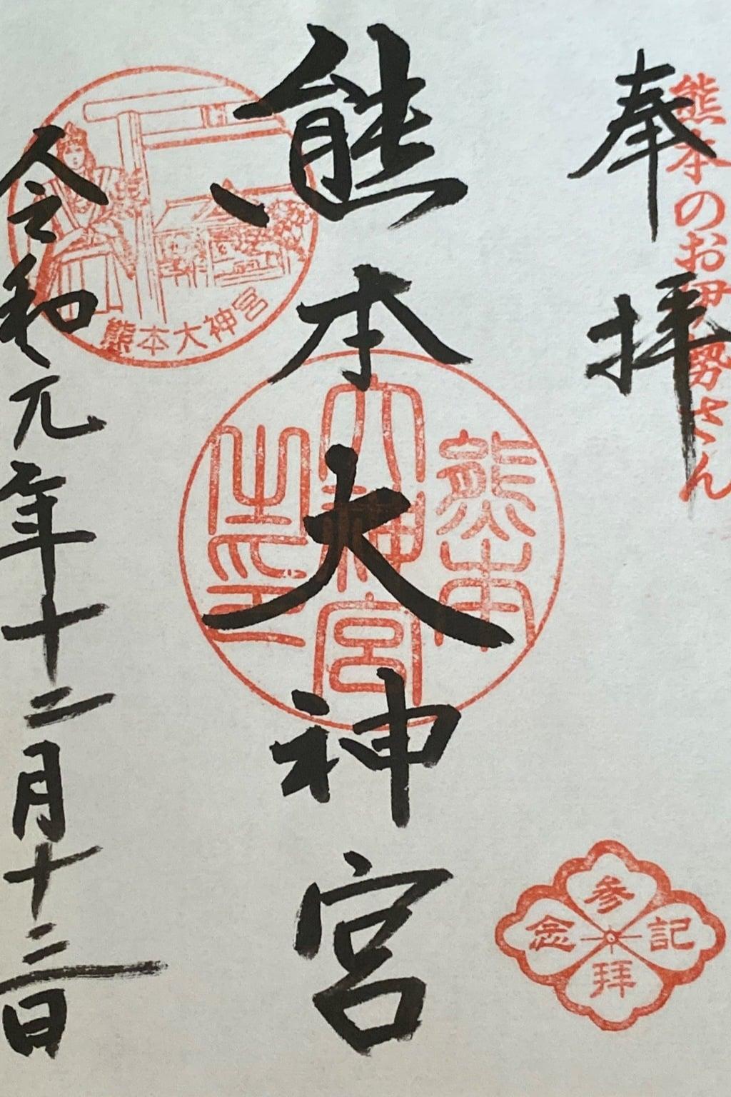 熊本大神宮の御朱印