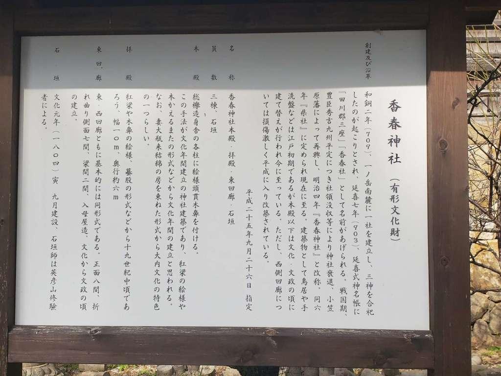 香春神社の歴史