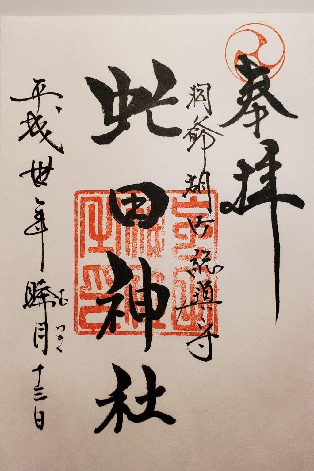 虻田神社の御朱印