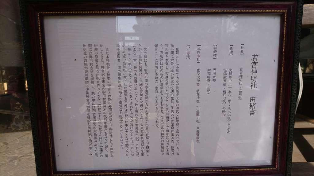 若宮神明社の歴史