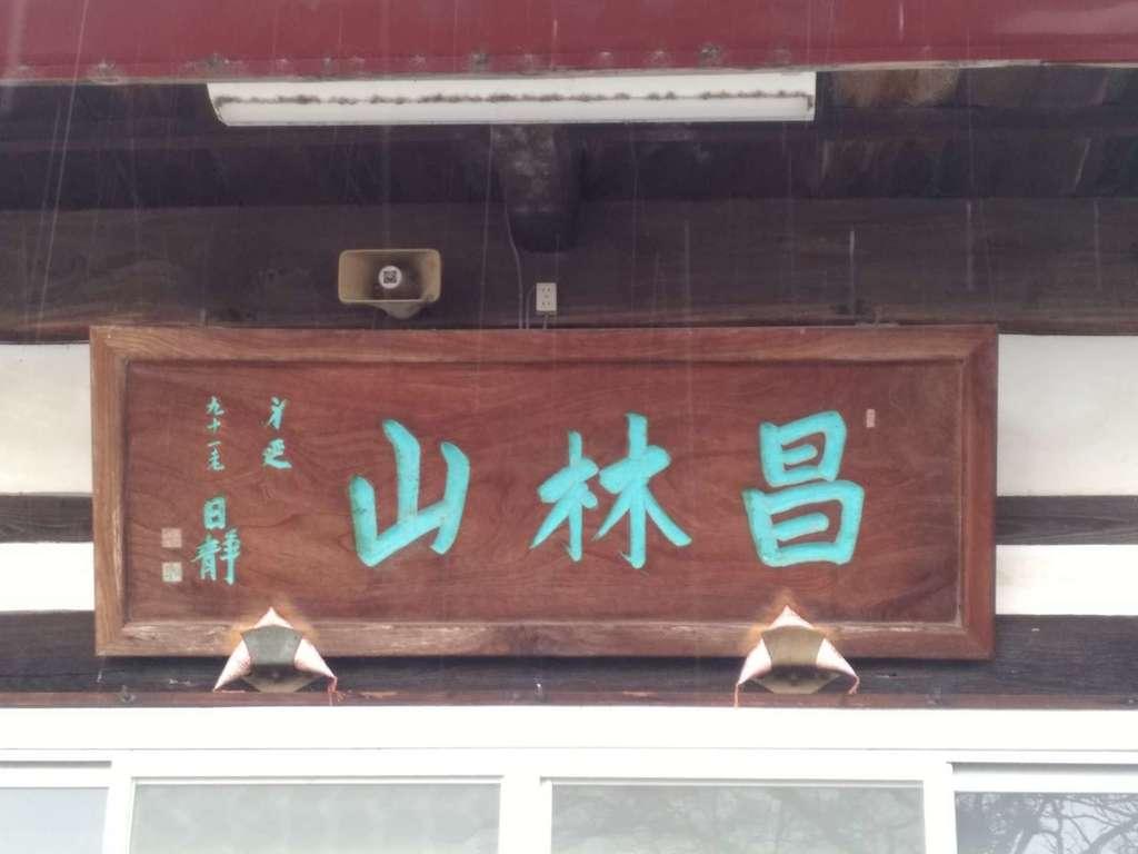 長明寺の建物その他