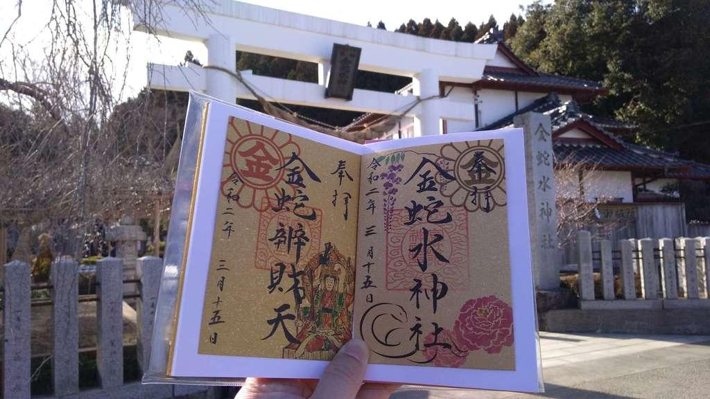 金蛇水神社の御朱印
