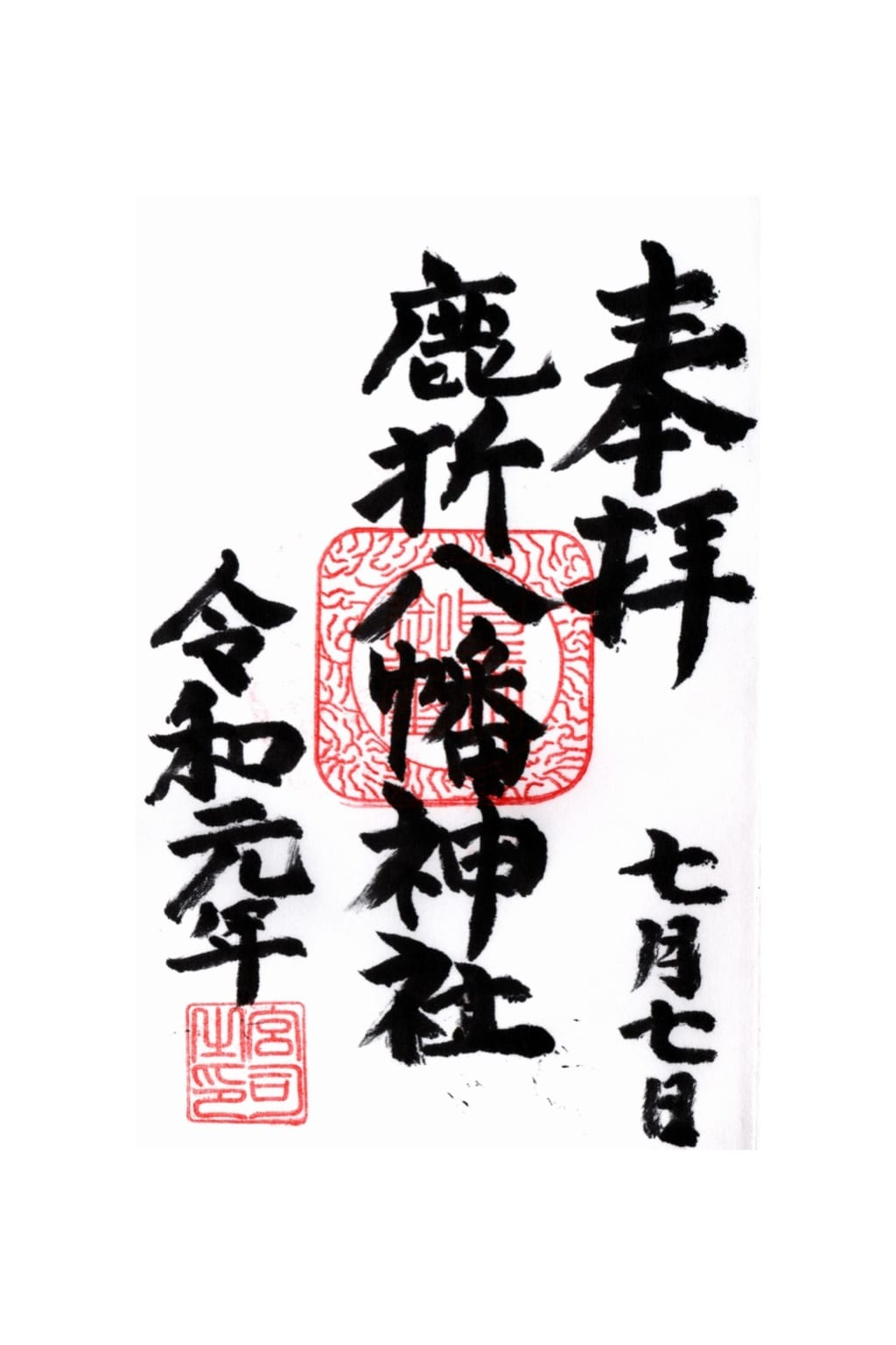 八幡神社(鹿折)の御朱印
