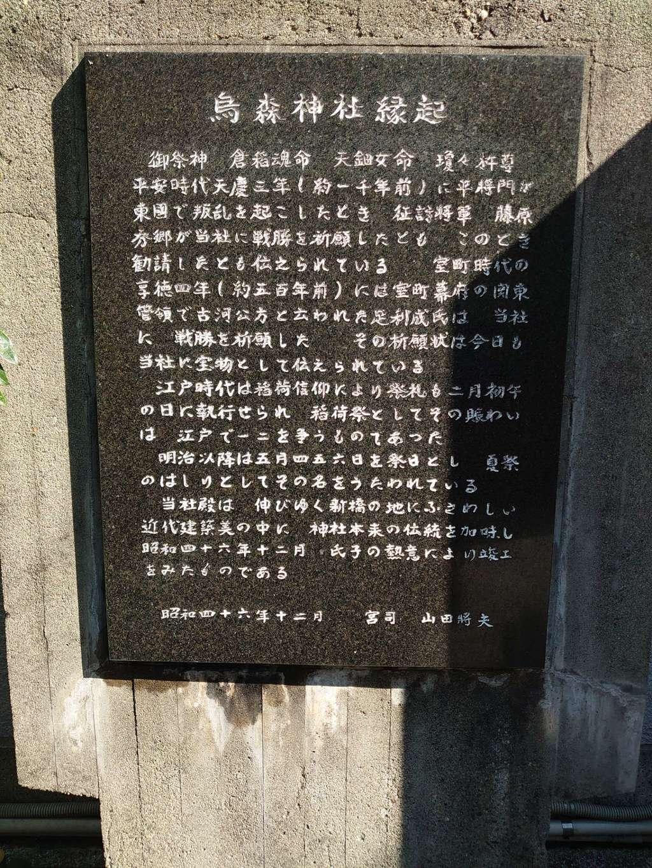 烏森神社の歴史