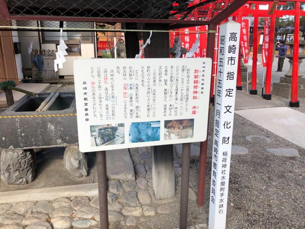 於菊稲荷神社の歴史