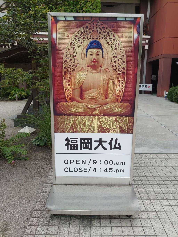 東長寺の仏像