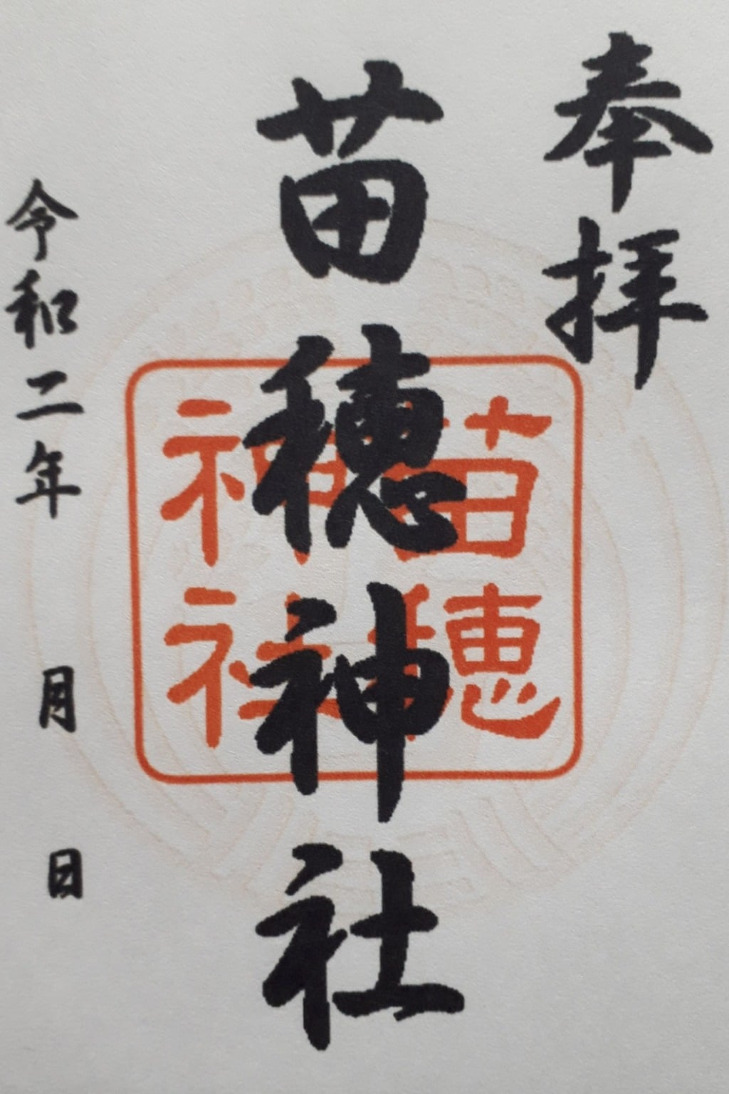 苗穂神社の御朱印