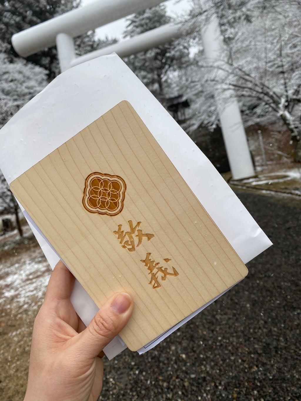 土津神社-こどもと出世の神さま-の御朱印帳