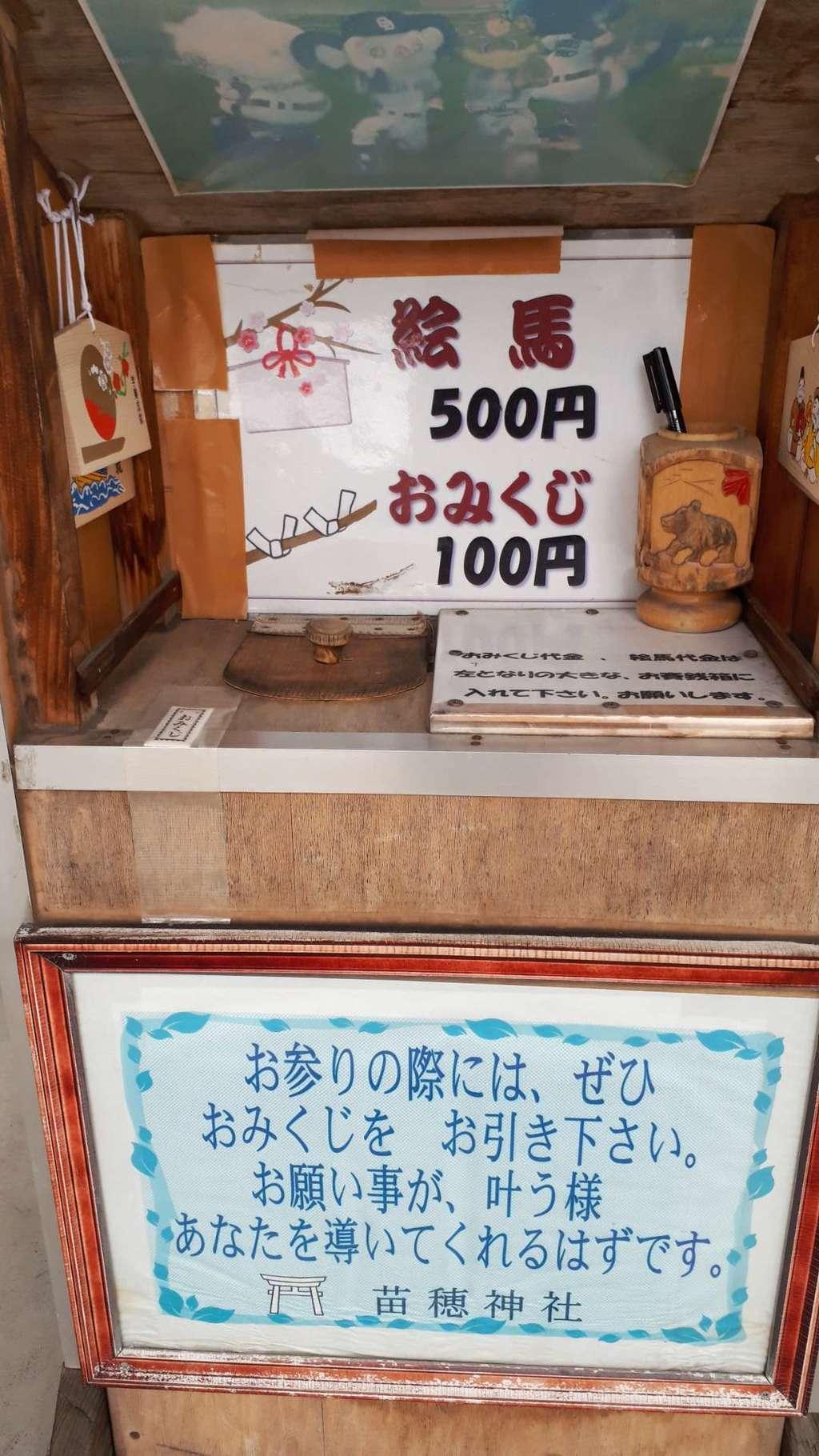 苗穂神社のおみくじ