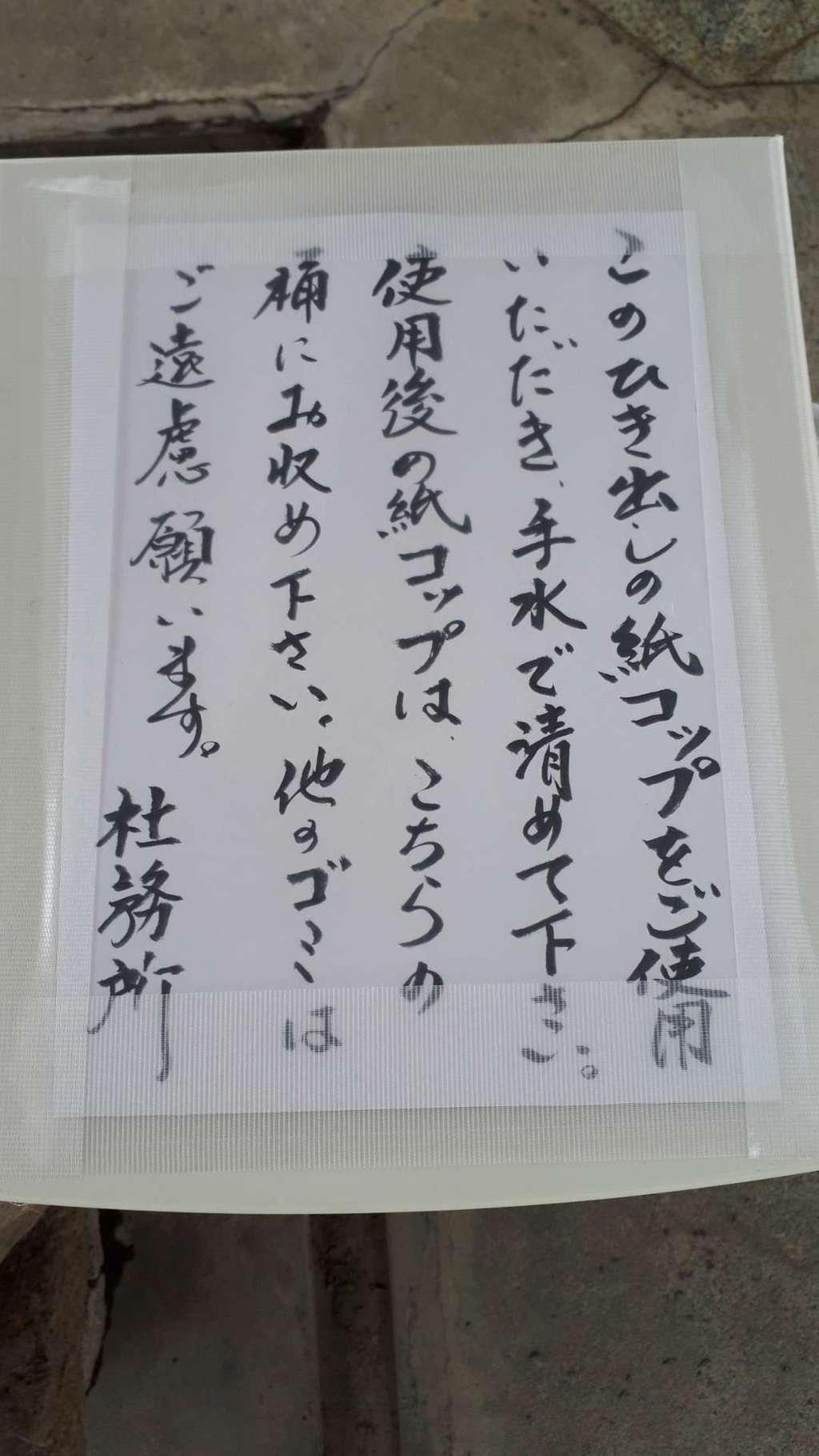 札幌村神社の建物その他