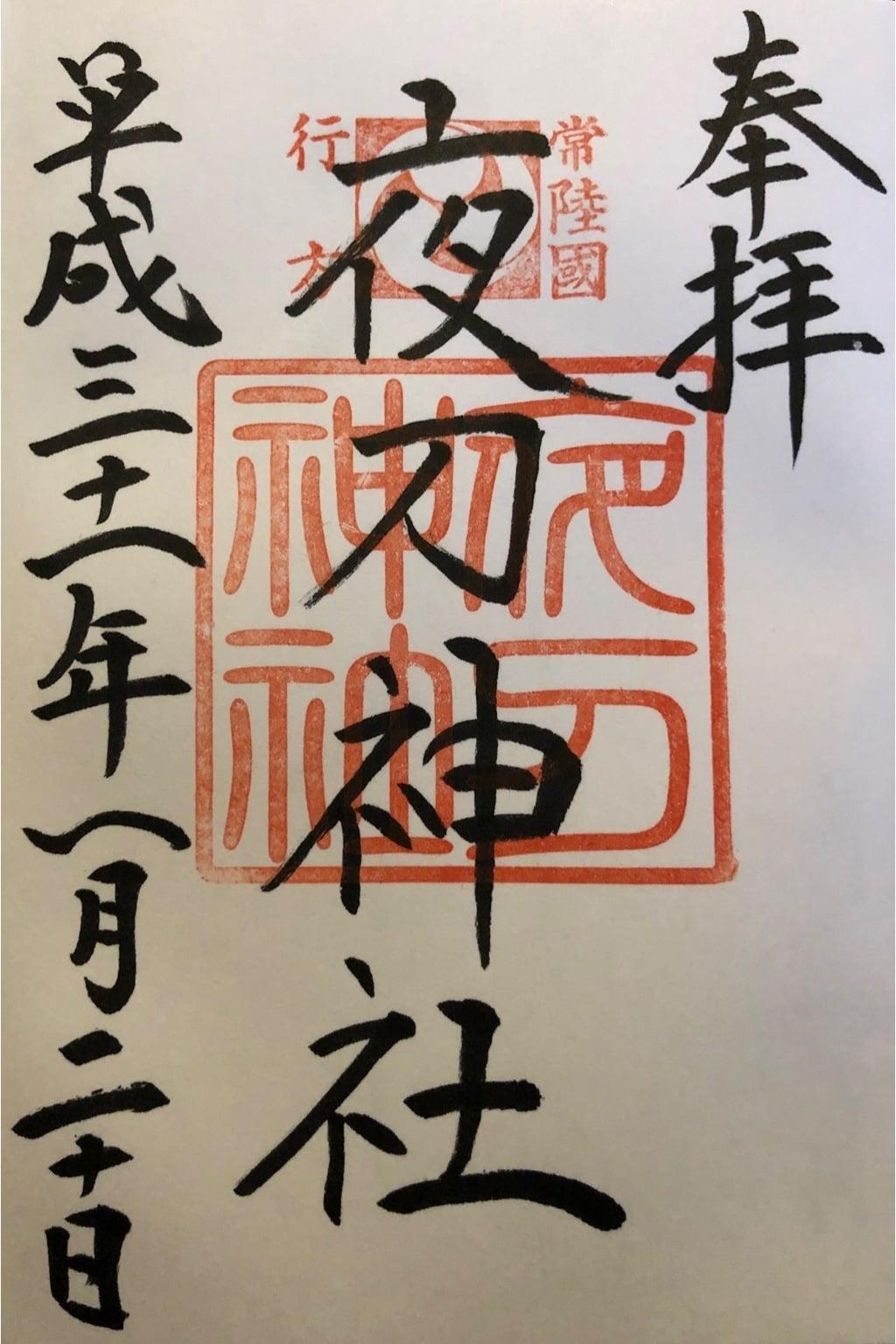 夜刀神社(愛宕神社境内社)の御朱印