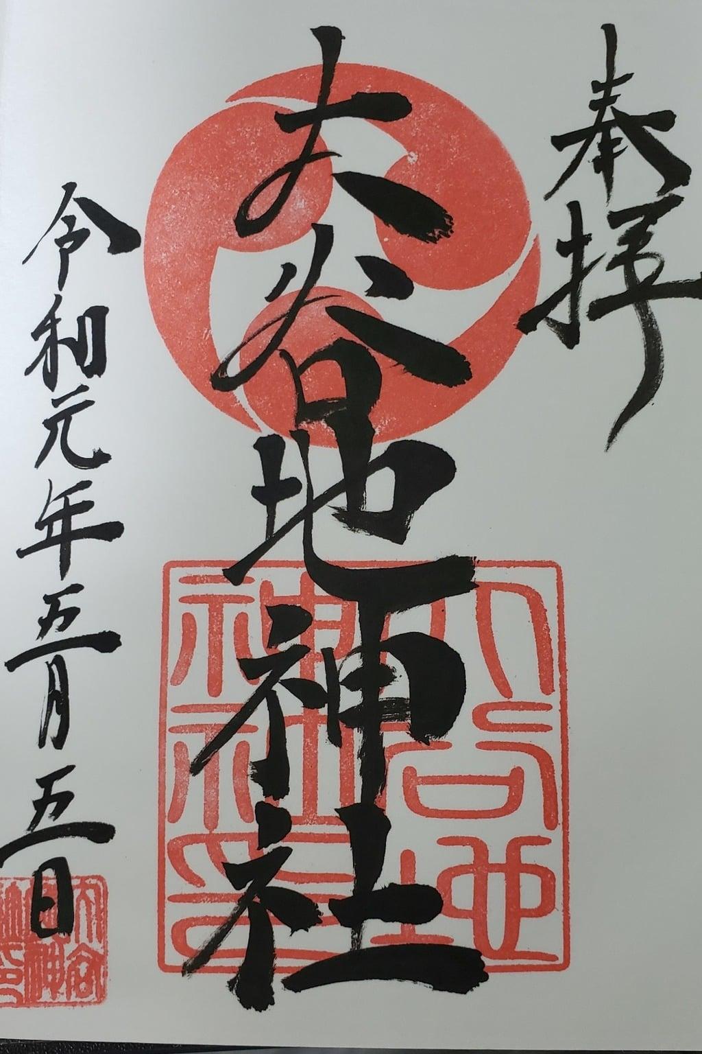 大谷地神社の御朱印