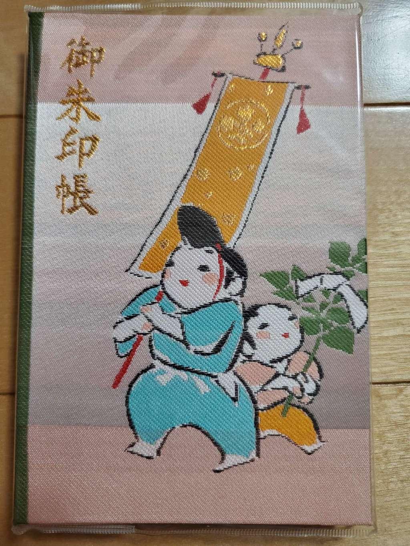 片瀬諏訪神社の御朱印帳