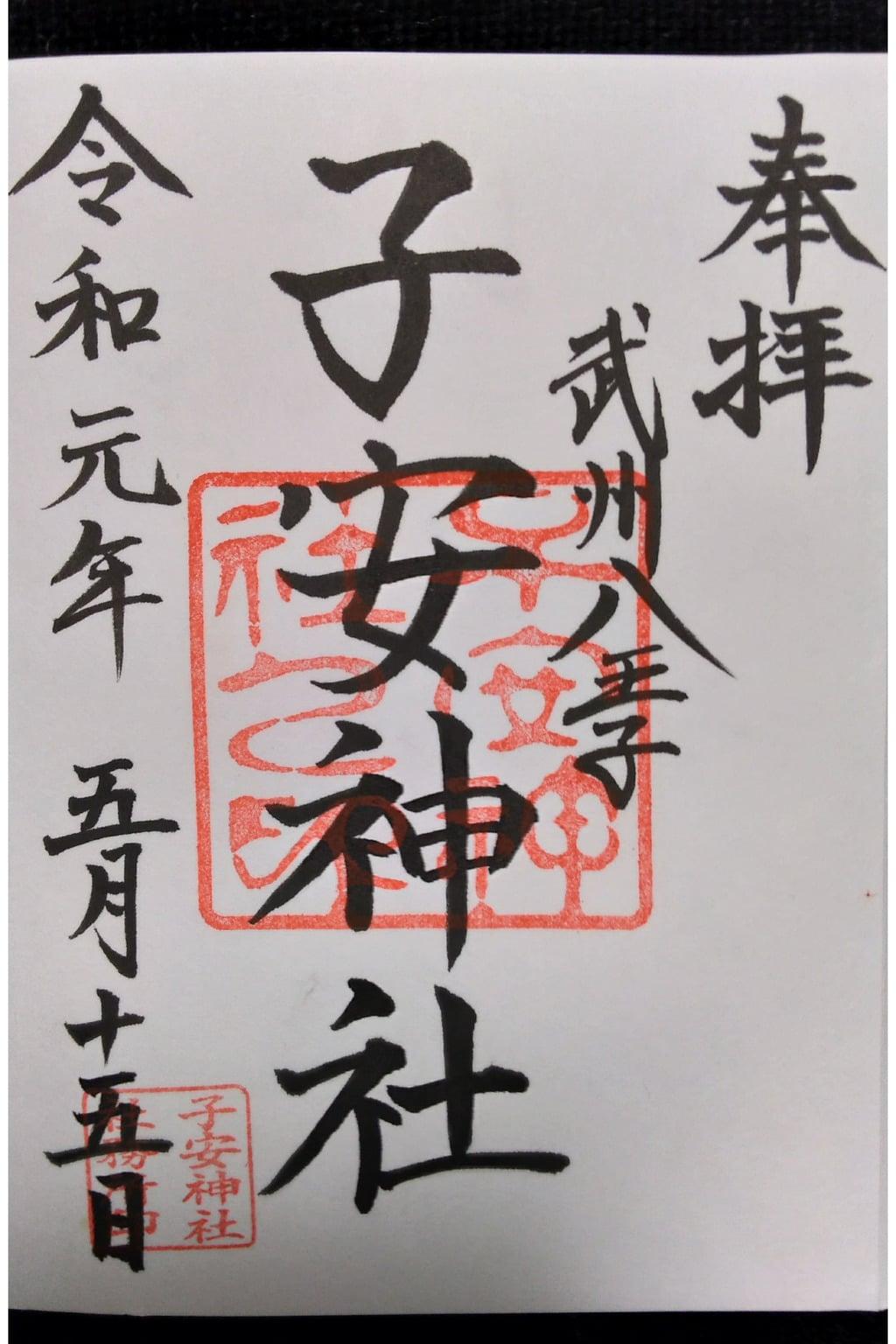 子安神社の御朱印