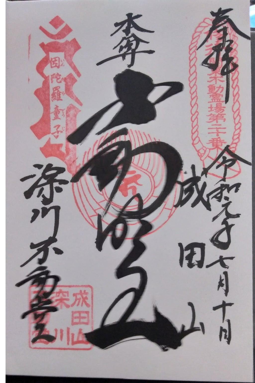 成田山深川不動堂(新勝寺東京別院)の御朱印