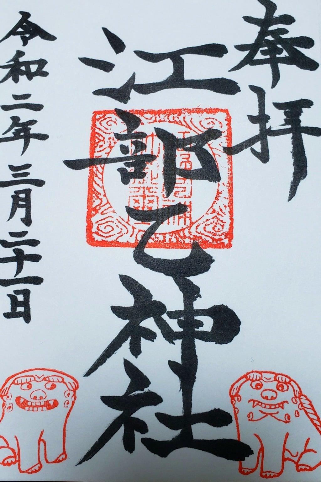 江部乙神社の御朱印
