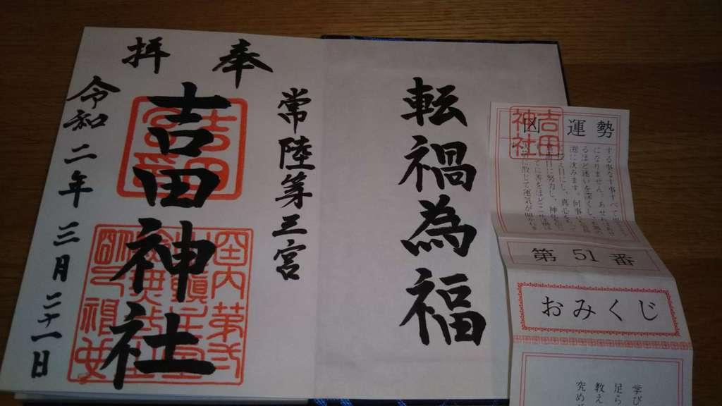 常陸第三宮 吉田神社の授与品その他