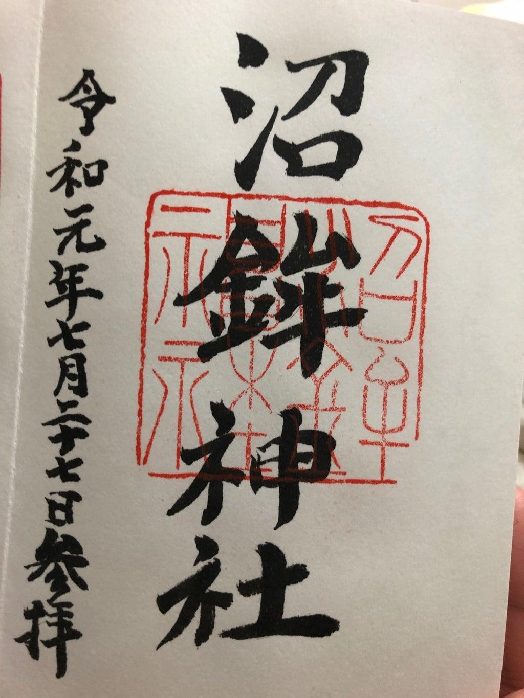 沼鉾神社の御朱印