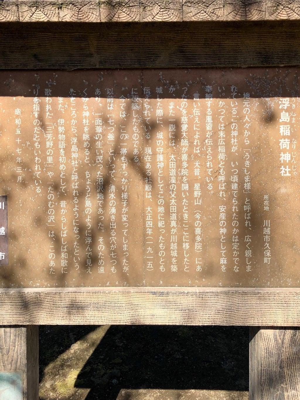 浮島稲荷神社の歴史