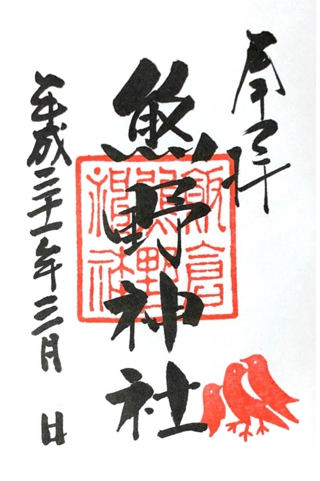 飯倉熊野神社の御朱印