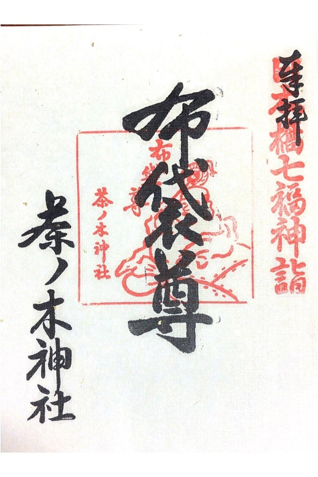 茶の木神社の御朱印
