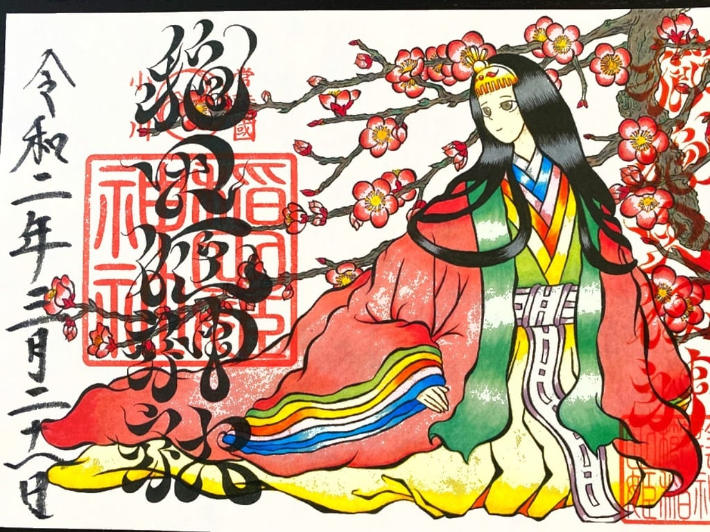 素鵞神社の御朱印