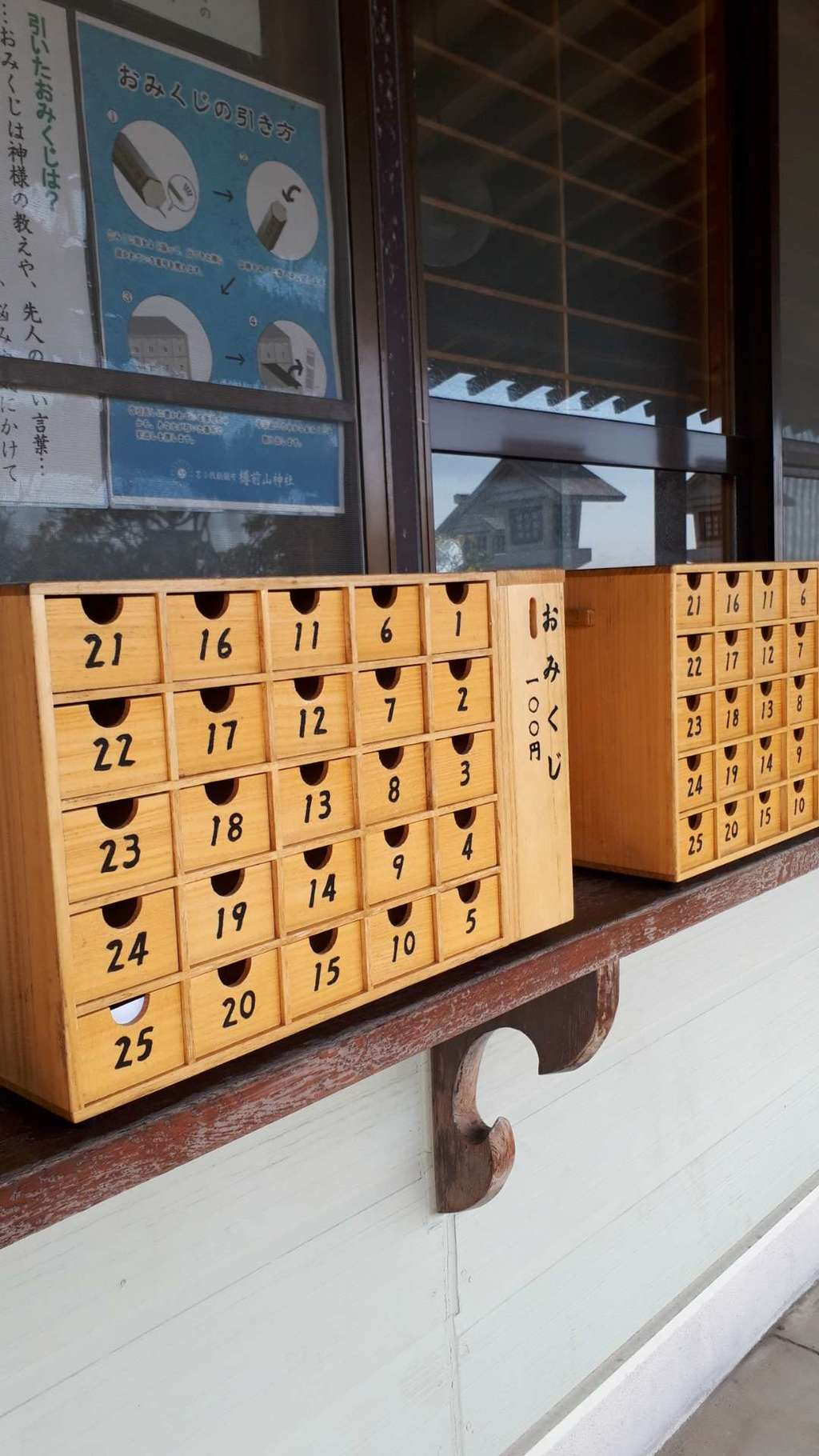 樽前山神社のおみくじ