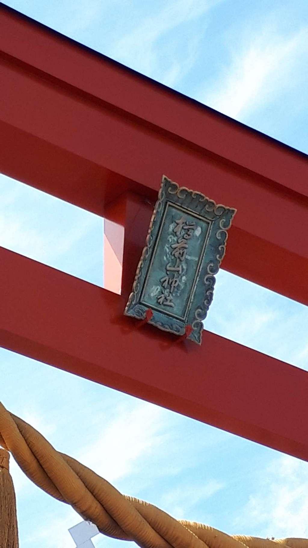 樽前山神社の建物その他