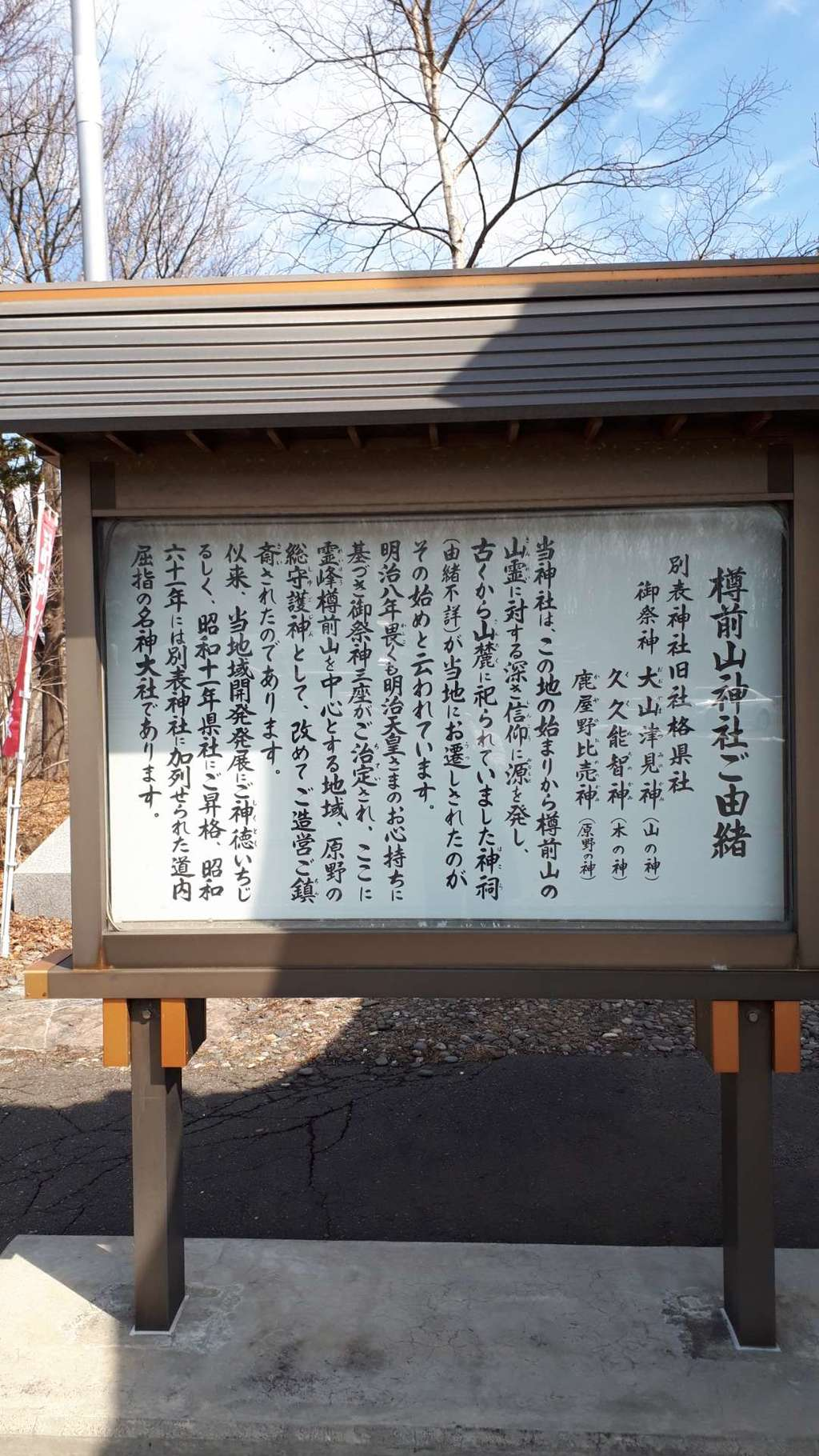 樽前山神社の歴史